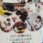 ミュージックアドバイザーお勧め!定番の本物ピアノ♪