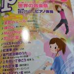 月刊ピアノ7月号に鬼滅の刃テーマ曲「紅蓮華」初級アレンジ載っています!