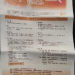 「オンライン・中国ユース音楽コンクール2020ピアノ部門」のご案内