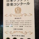 第30回日本クラシック音楽コンクール島根地区予選のご報告