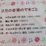 9月生まれの作曲家ドボルザークは鉄道オタク?