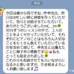 保護者の方からの温かいメッセージ♡感謝感謝です!
