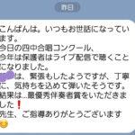 中学校合唱コンクール☆最優秀伴奏者賞受賞おめでとう☆☆☆