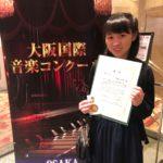 大阪国際音楽コンクール声楽部門第1位入賞おめでとう☆☆☆