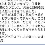 【ピアノ指導者向け】ピアノ教室の発展を願う先生へ☆無料レポートプレゼント