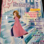 月刊ピアノ2月号に炎(初級)載っています(^^♪