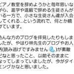 【ピアノ指導者向け】2月レッスン受講生受付中!