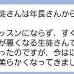 【ピアノ指導者向け】ピアノ教室の発展を願う先生へ☆3月レッスン受講生募集!