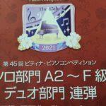 ピティナコンペ本選E級奨励賞受賞おめでとう☆☆☆
