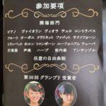 第31回日本クラシック音楽コンクール参加要項届きました!