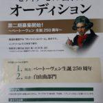 ピティナピアノ曲事典オーディション入選おめでとう☆☆☆