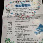 第26回ピアノフェスティバルinかしまのご案内♪