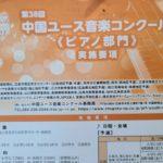 中国ユース音楽コンクールピアノ部門☆島根地区予選通過おめでとう!