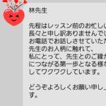 【ピアノ指導者向け】10月レッスン生募集!