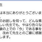 【ピアノ指導者向け】10月レッスン生募集中☆残席1名になりました!